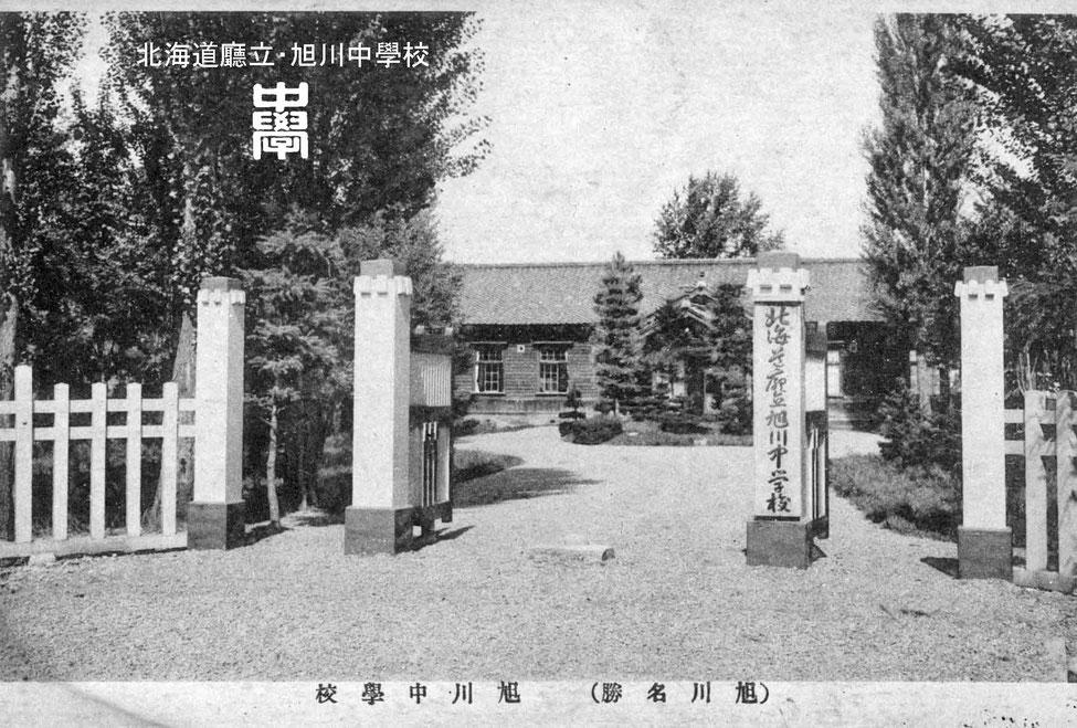 北海道廳立・旭川中學校 (旧制)