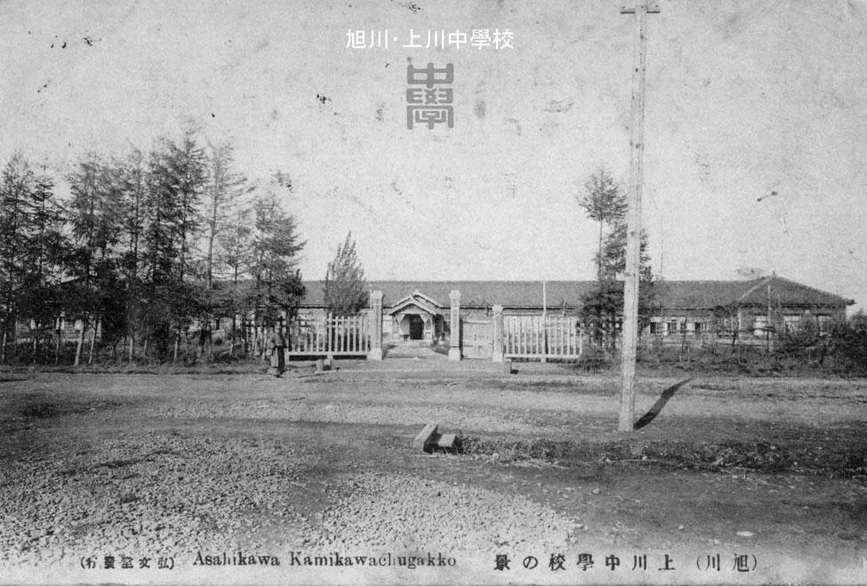 旭川・上川中学校 (旧制)-1