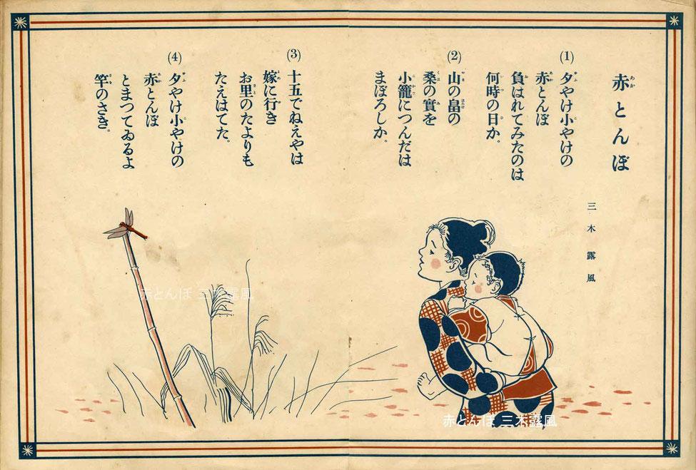日本童謡全集 ① 赤とんぼ 三木露風