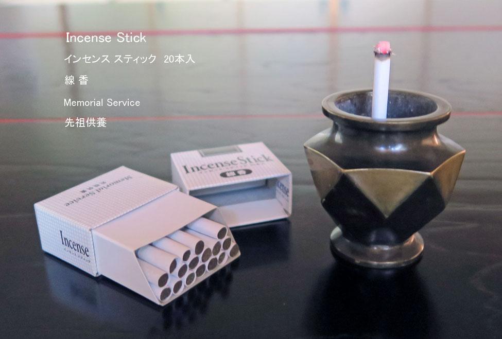 タバコ線香