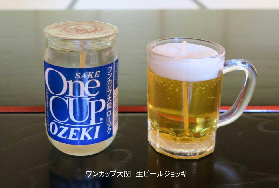 ワンカップ大関と生ビールジョッキのローソク