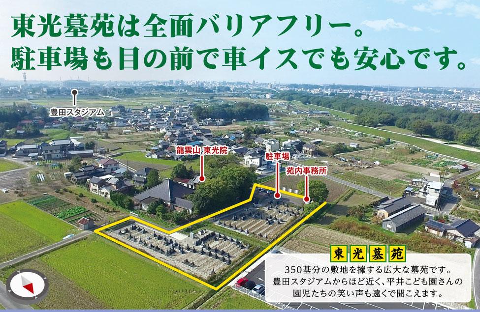 豊田スタジアムからほど近いバリアフリーの墓地です(ドローンにて撮影)