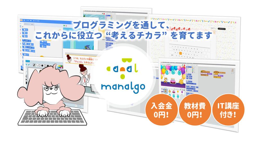 Scratchジュニアプログラミングコースのイメージ画像