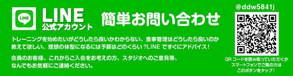 大阪のパーソナルトレーニング 公式LINE簡単お問い合わせ
