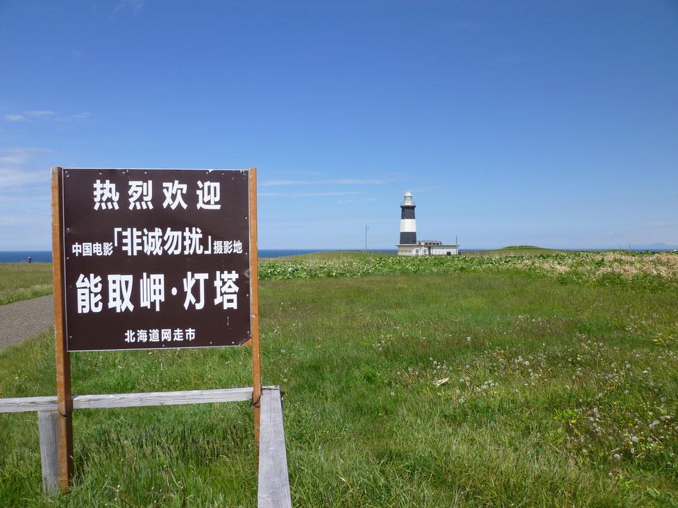 能取岬 灯台