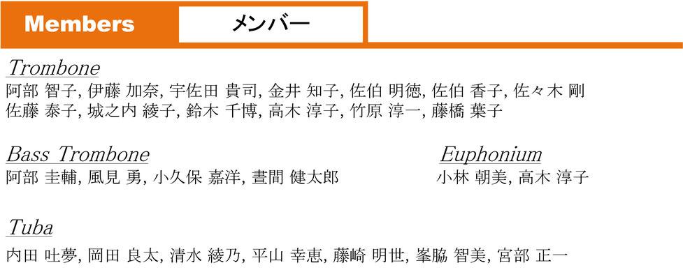 ■ファーストコンサート参加メンバー■2018年4月28日(土)場所:スペースDo(管楽器専門店ダク・地下)