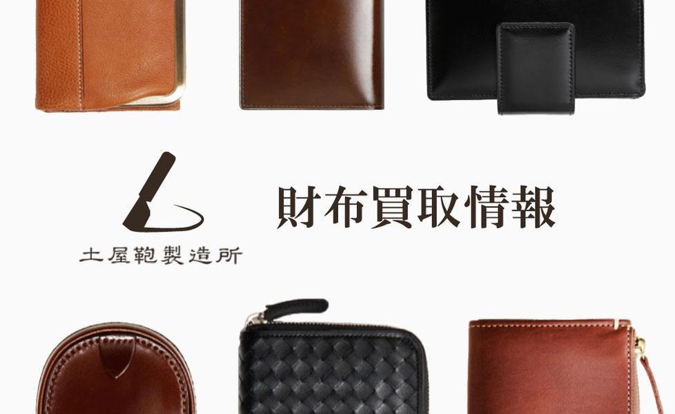 土屋鞄の財布を最高買取しております!
