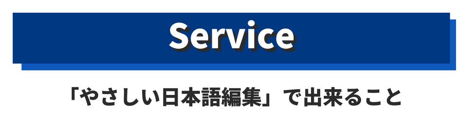 サービス 「やさしい日本語編集」で出来ること