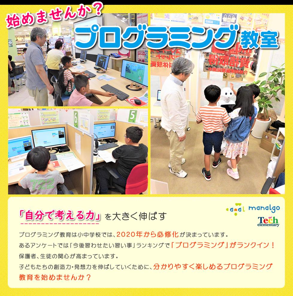 小学生から始めよう!プログラミング教室