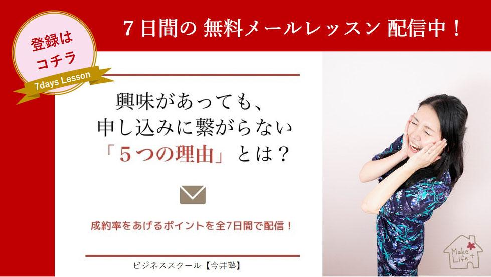 【今井塾】無料7日間メールレッスン 成約率をあげる5つの鍵