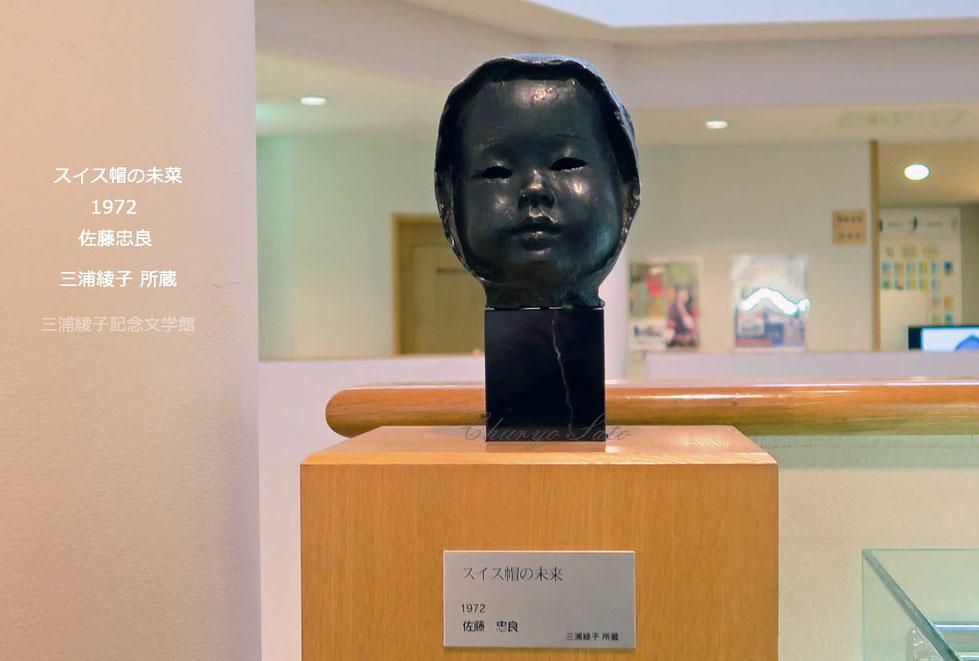 佐藤忠良・スイス帽の未菜 1972
