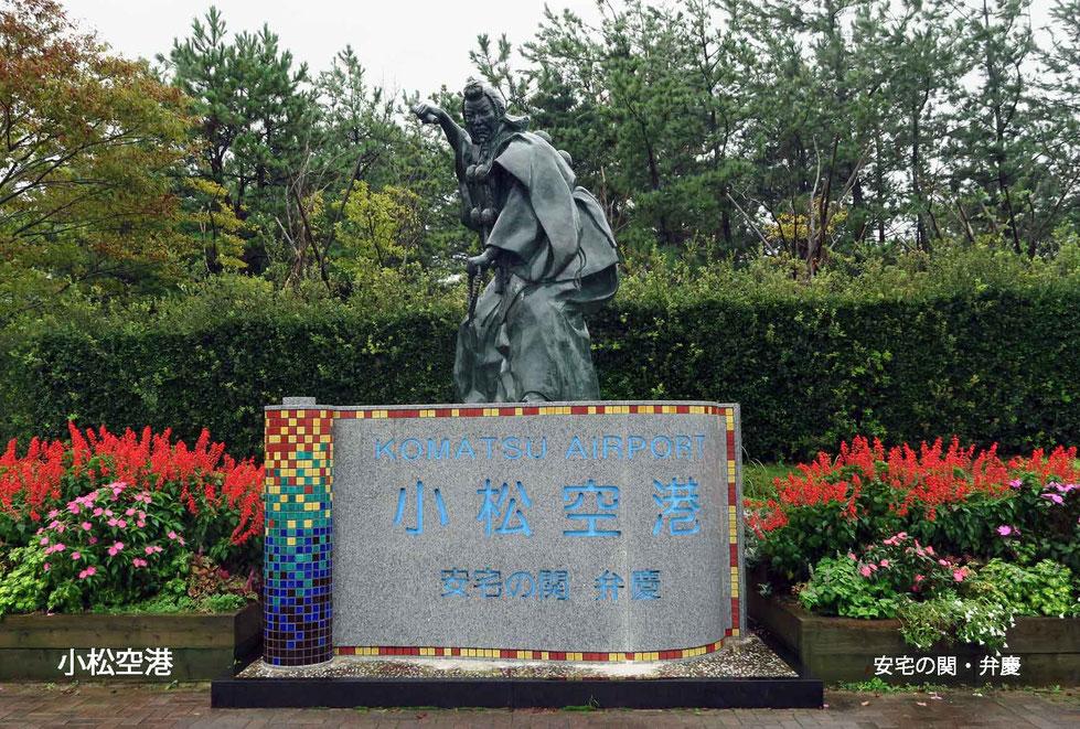 小松空港・安宅の関・弁慶