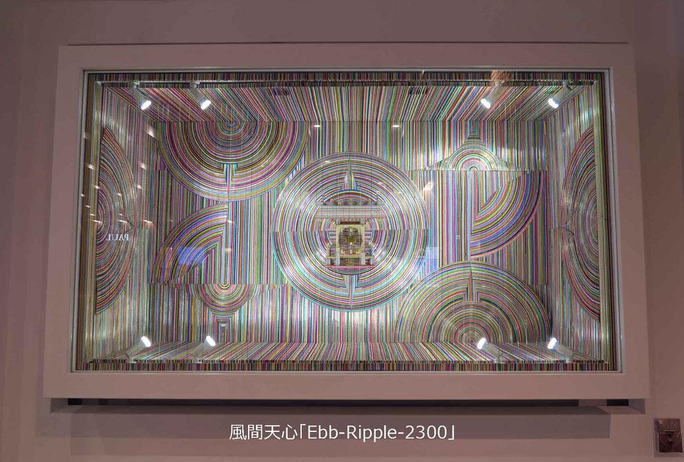 風間天心・Ebb-Ripple-2300