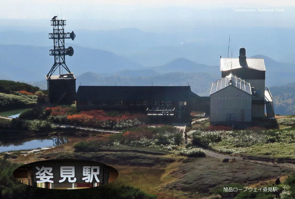 旭岳ロープウエイ姿見駅