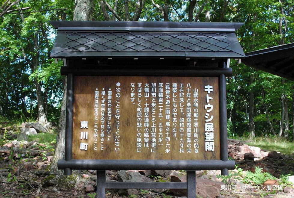 東川町・キトウシ展望閣