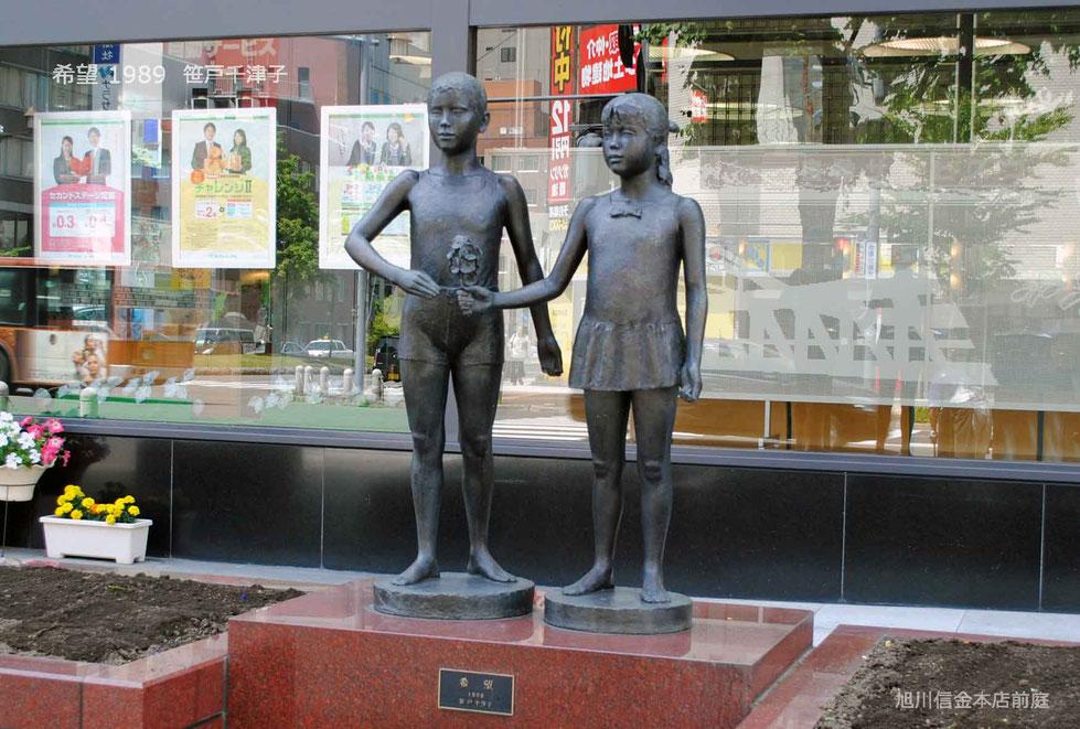 希望1989・笹戸千津子・旭川信用金庫本店」前-4
