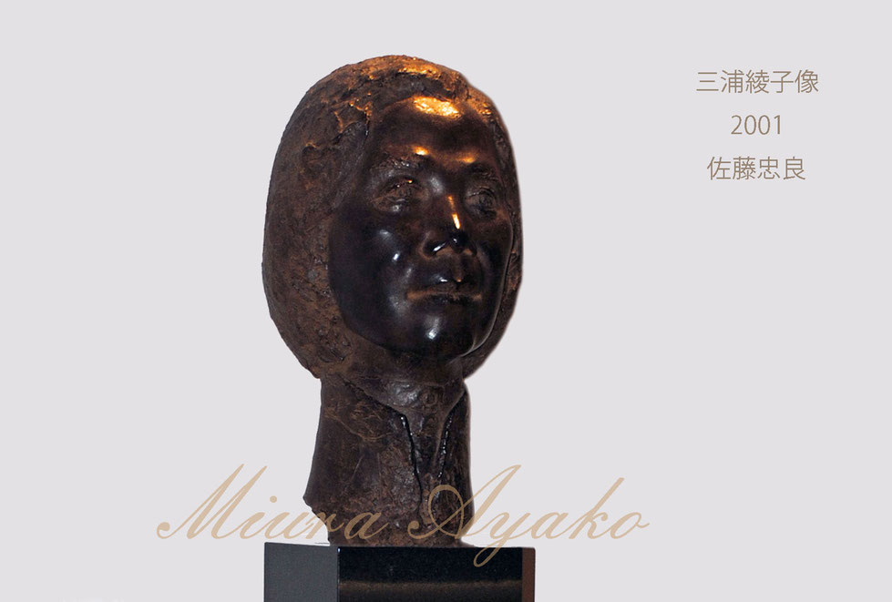 佐藤忠良・三浦綾子像 2001