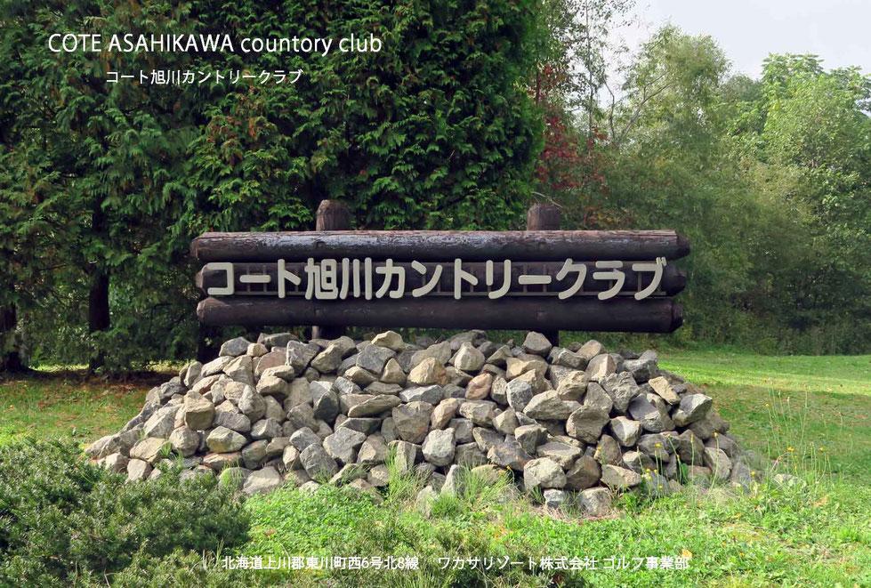 コート旭川カントリークラブ・東川町