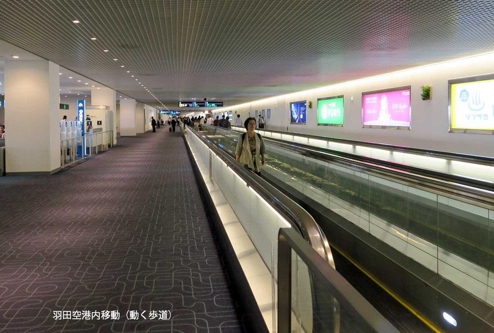 羽田空港内移動(歩く歩道)