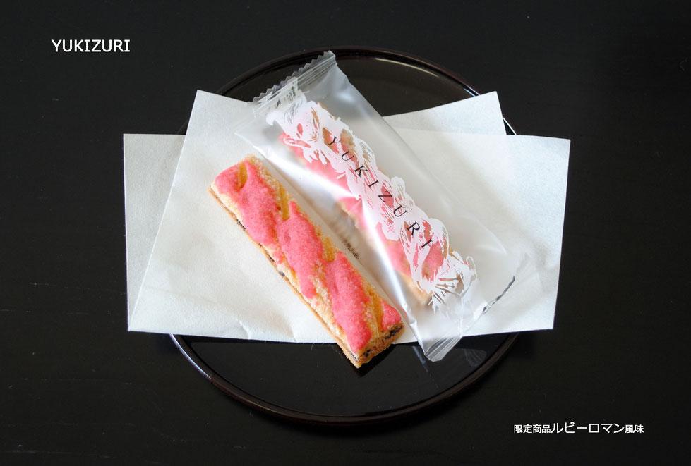 YUKIZURI ルビーロマン風味