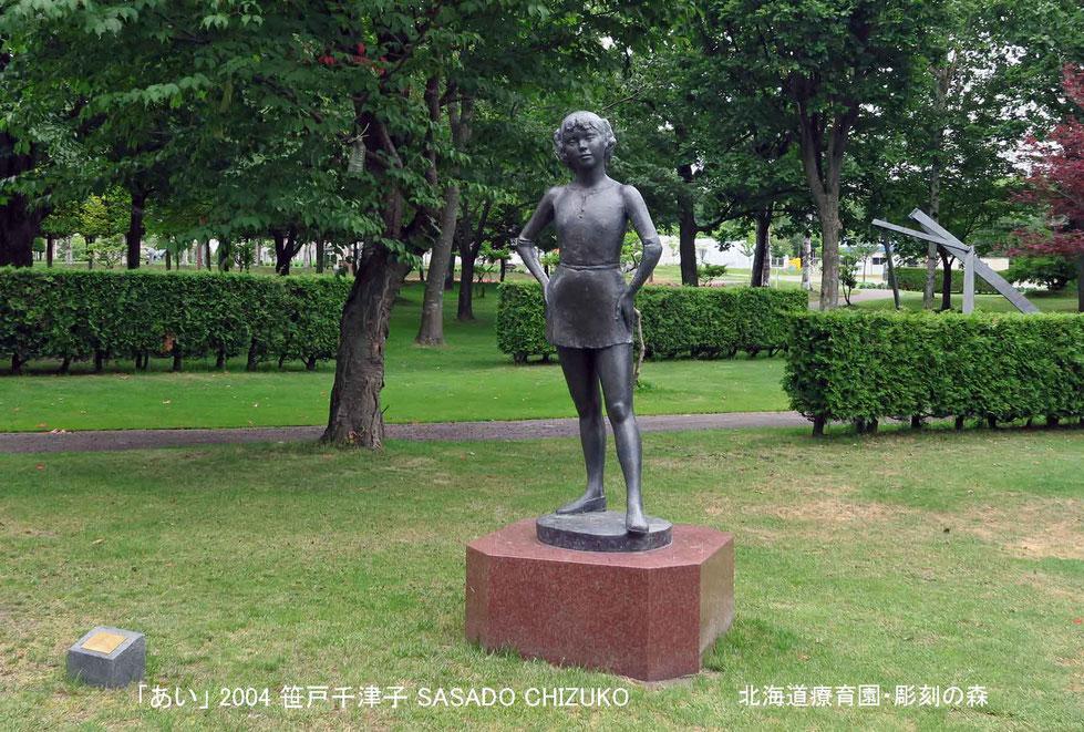 笹戸千津子「あい」2004