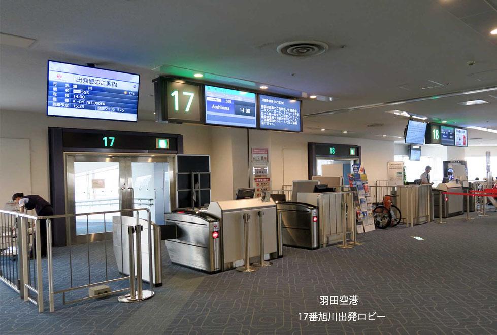 羽田空港・17番旭川空港出発ロビー