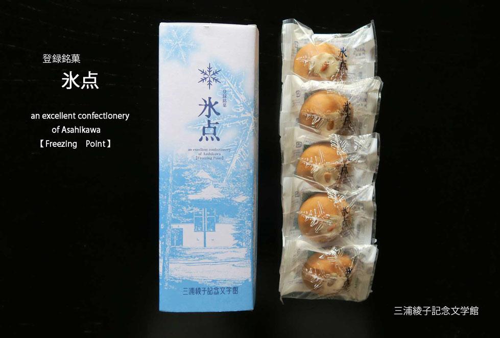 氷点・三浦綾子記念文学館
