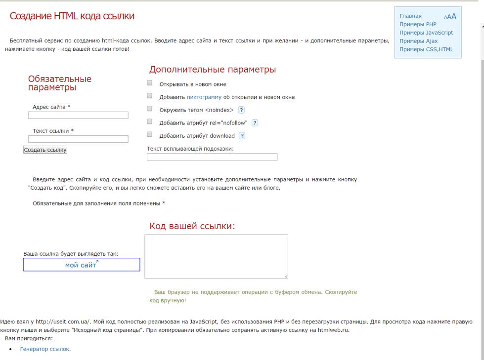 Код ссылки на мой сайт прогон xrumer Шведский тупик