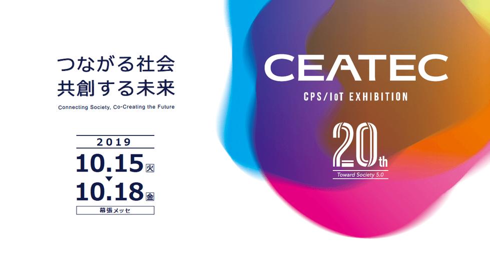 CEATEC2019の開催案内画像