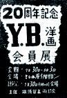 横須賀美術協会ポスター3
