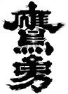 鷹勇(鳥取)