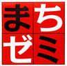 海津まちゼミ ㈲メガネ・宝石・時計アカオ
