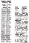 """газета """"Коллективная мысль"""", май 1934 г."""