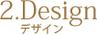 ペトロフをおすすめする理由(2)Design(デザイン)