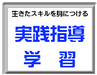 メディアックパソコンスクール生田教室の実践指導学習