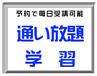 メディアックパソコンスクール生田教室の通うい放題学習