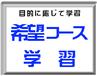 メディアックパソコンスクール生田教室の希望コース学習