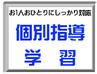 メディアックパソコンスクール生田教室の個別指導学習