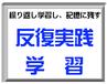 メディアックパソコンスクール生田教室の反復実践学習
