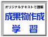 メディアックパソコンスクール生田教室の成果物学習