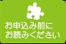 札幌 | くりあらいふ | お願い | お申込み前