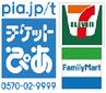 チケットぴあ・セブンイレブン・ファミリーマート販売用ロゴ