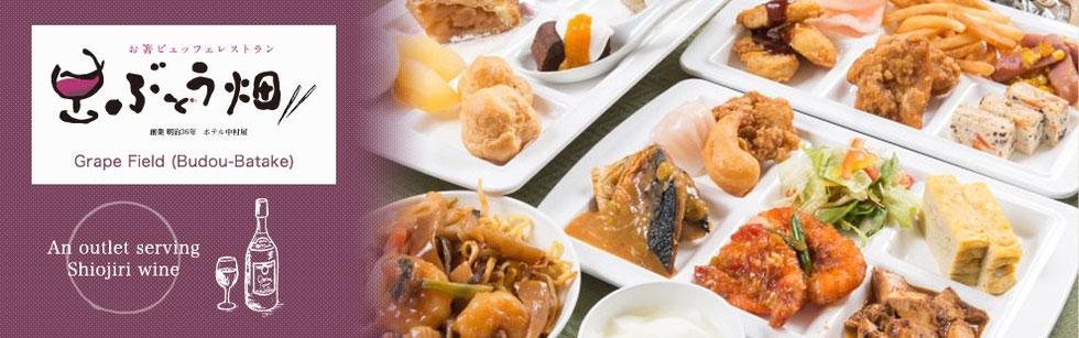 Buffet chopsticks-style Grape Field restaurant. Since  1903, Hotel Nakamuraya. An outlet serving Shiojiri wine