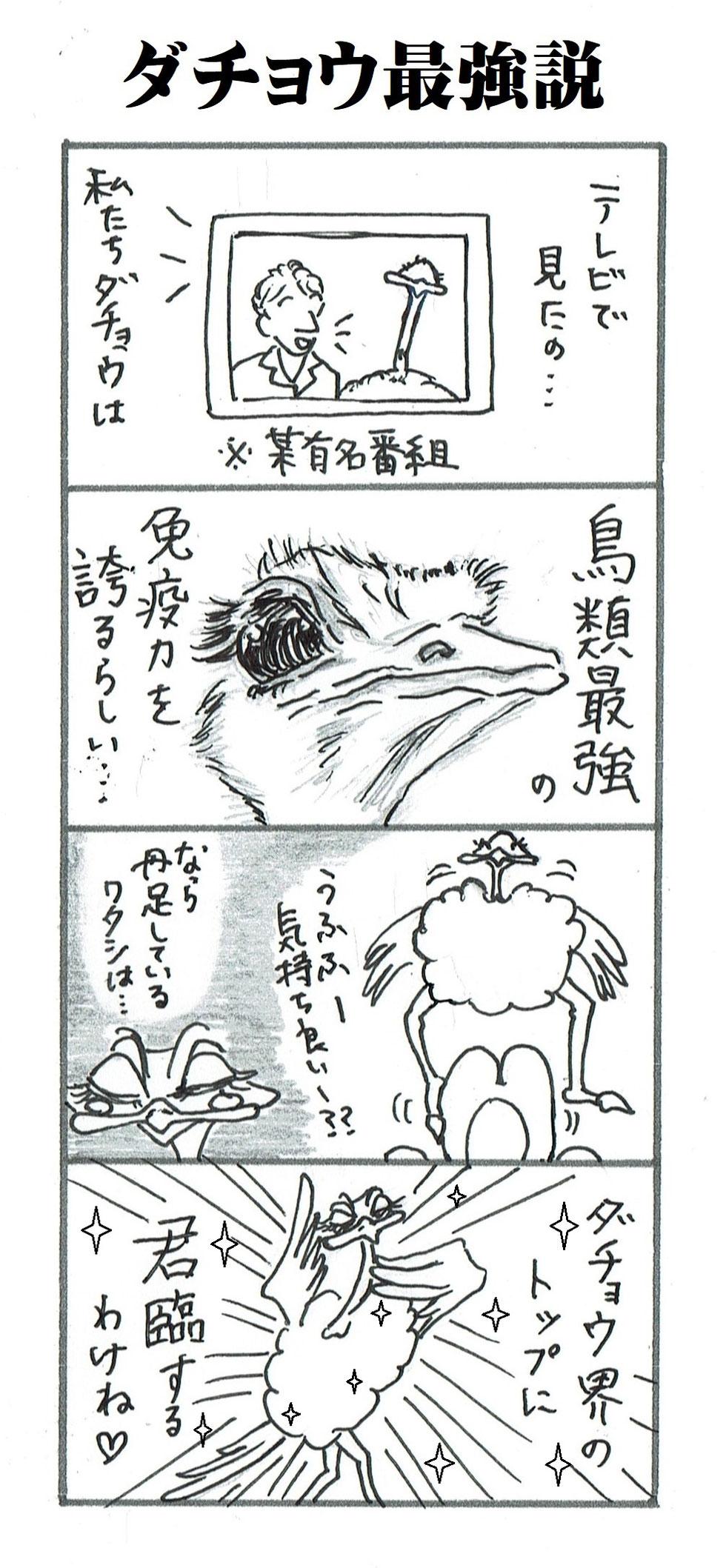 題「ダチョウ最強説」