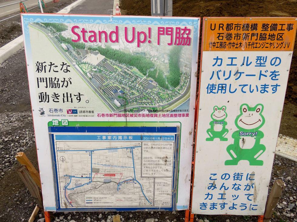 Sutand Up!門脇