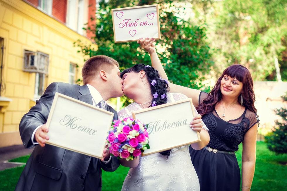 Свадьба Дмитрия и Анны