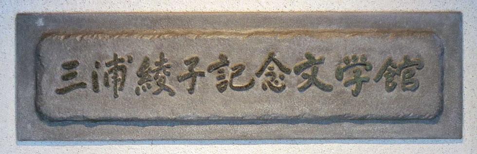三浦綾子記念文学館-1