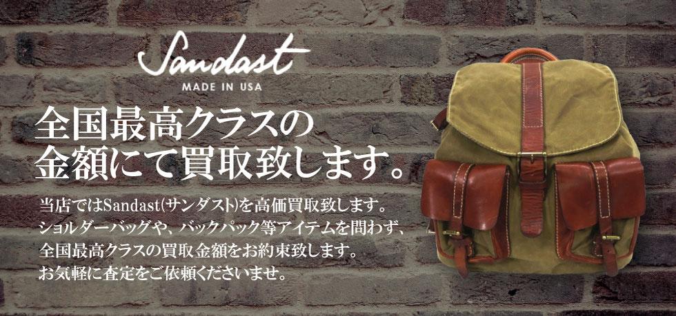 Sandast(サンダスト) 全国最高クラスの金額にて買取致します