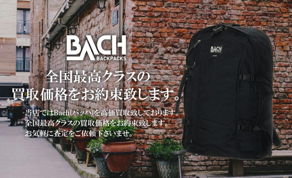 BACH(バッハ) 全国最高クラスの買取価格をお約束致します。