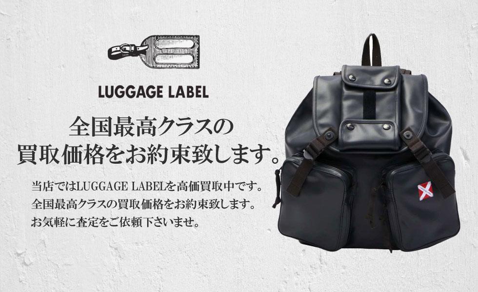 LUGGAGE LABEL(ラゲッジレーベル) 全国最高クラスの買取価格をお約束致します。